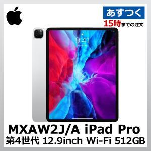 Apple タブレットPC(端末)・PDA iPad Pro 12.9インチ 第4世代 Wi-Fi 512GB 2020年春モデル MXAW2J/A [シルバー]の商品画像 ナビ