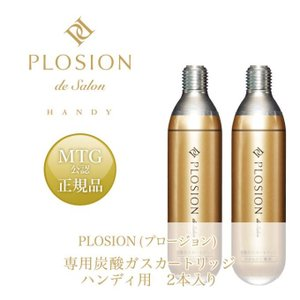 MTG PLOSION(プロージョン) 専用炭酸ガスカートリッジ ハンディ用 2本入り PL-HG2...