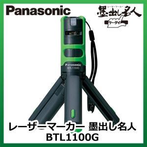 パナソニック レーザーマーカー 墨出し名人 BTL1100G レーザー墨出し器、距離計
