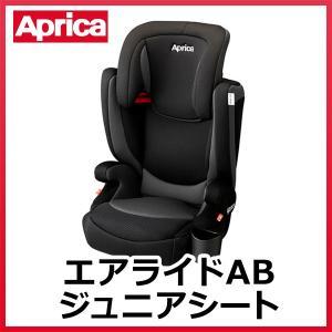 アップリカ ジュニアシート エアライドAB アイブラック BK 2049065 チャイルドシート I850-3|akiba-ryutsu