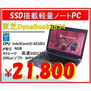 [仕様] ●型番:PR634MEA63BAD71 ●CPU:Core i5-4210U 1.70GH...