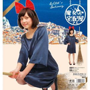 コスチューム 魔女の宅配屋さん|akiba-yushop