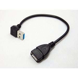 USB3.0対応 USB A(オス) - USB A(メス) L字延長ケーブル下 20cm NU3-AA20BDL|akibahobby