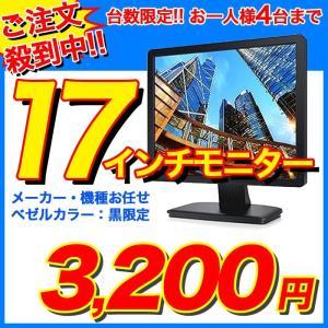 おまかせ17インチ PC用 液晶モニター アナログ端子装備 カラーブラック|akibahobby