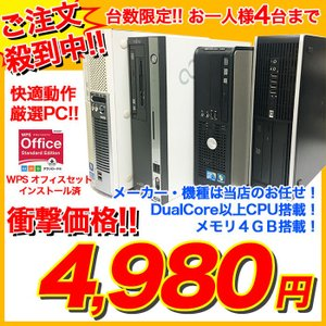 何が届くかお楽しみ 激安 Windows7Pro64bit デスクトップPC デュアルコア・DVD・オフィスセット|akibahobby