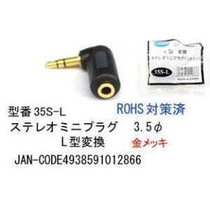 【COMON】 3.5mmステレオ(オス) - 3.5mmステレオ(メス) L字変換プラグ 【35S-L】|akibahobby