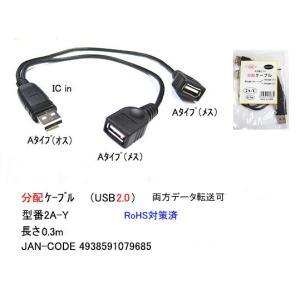 USB分配ケーブル USB A(オス) - USB A(メスx2) COMON 2A-Y|akibahobby