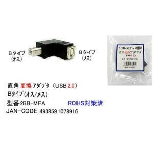 USB2.0対応直角変換アダプタ Bタイプ(オス - メス) COMON 2BB-MFA|akibahobby