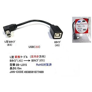 USB2.0ケーブルL型変換ケーブル Bタイプ(L型オス - メス) 0.15m COMON 2B-L015|akibahobby