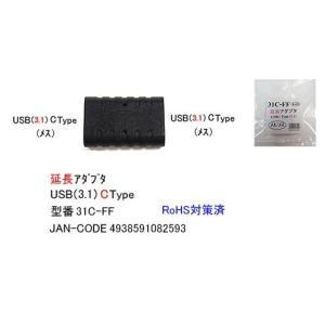USB3.1対応延長アダプタ Cタイプ(メス - メス) COMON 31C-FF|akibahobby