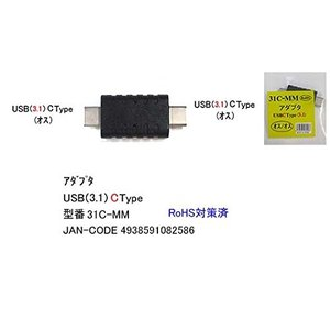 USB3.1対応延長アダプタ Cタイプ(オス - オス) COMON 31C-MM|akibahobby
