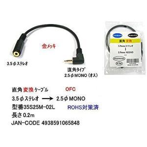 オーディオ変換ケーブル(3.5mmステレオ → 2.5mmモノラル)15cm L型 comon 35S25M-015L|akibahobby