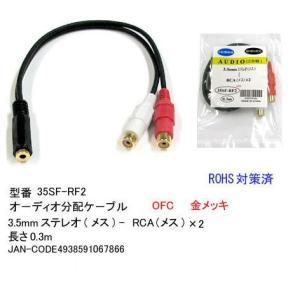 【COMON】 3.5mmステレオ(メス) - RCA(メス)x2 オーディオ分配ケーブル 【35SF-RF2】|akibahobby
