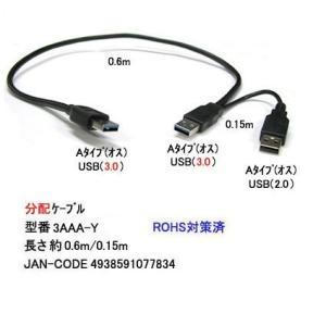 【COMON】USB3.0(A)オス - USB3.0(A)オス/USB2.0(A)オス USB 3.0分配ケーブル 長さ60cm 【3AAA-Y】|akibahobby