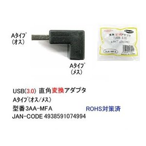 【COMON】USB3.0(A)オス - USB3.0(A)メス USB 3.0 L型変換アダプタ 【3AA-MFA】|akibahobby