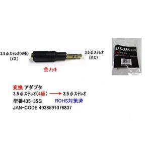 オーディオステレオ変換コネクタ 4極 → 3極 3.5mm comon 435-35S|akibahobby