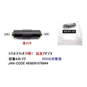 3.5mmステレオ(4極)延長アダプタ (メス - メス) COMON 435-FF|akibahobby