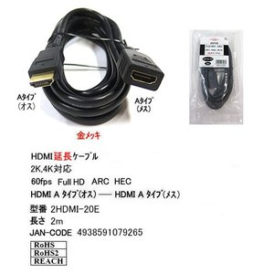COMON HDMI(A)オス - HDMI(A)メス HDMI2.0対応 延長ケーブル 長さ2m 2HDMI-20E|akibahobby