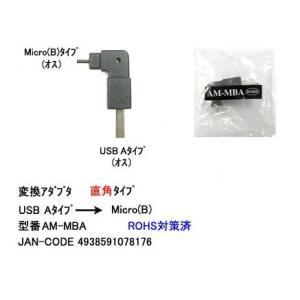 USB2.0変換L型アダプタ(A:オス) → USB(MicroB/オス) COMON AM-MBA|akibahobby