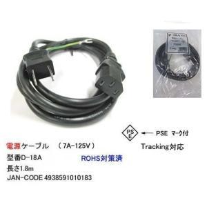 PC用電源ケーブル(7A/125V)アース線タイプ 1.8m COMON D-18A|akibahobby