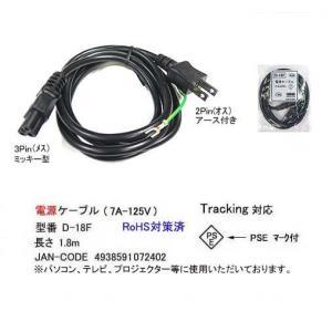 3Pミッキー型電源ケーブル(7A/125V)アース線タイプ 1.8m COMON D-18F|akibahobby