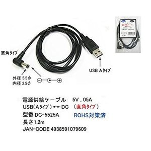 【COMON】USB(A) - DC電源供給ケーブル L型(外径5.5mm/内径2.5mm) 長さ1.2m 【DC-5525A】|akibahobby