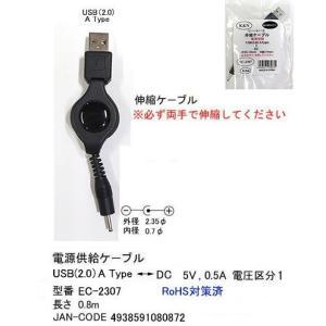 電源供給ケーブル USB(A) - DCジャック 伸縮式 COMON EC-2307|akibahobby