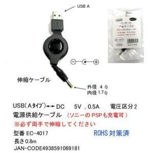 電源供給ケーブル USB(A) - DCジャック 伸縮式 COMON EC-4017|akibahobby
