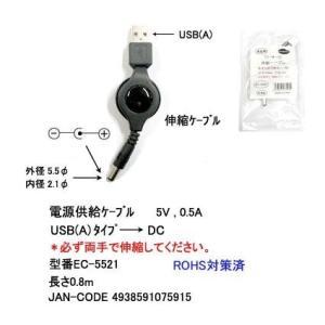 電源供給ケーブル USB(A) - DCジャック 伸縮式 COMON EC-5521|akibahobby