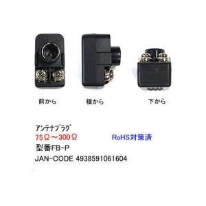 アンテナ端子変換プラグ 300Ω→75Ω COMON F-P|akibahobby