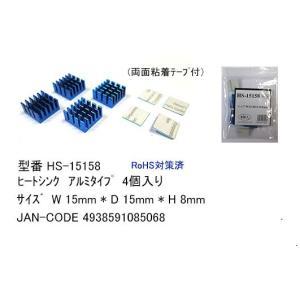 アルミ製ヒートシンク W15mmxD15mmxH8mm 粘着テープ付 4個セット COMON HS-15158 akibahobby