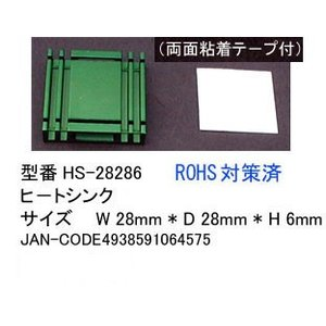 アルミ製ヒートシンク W28mmxD28mmxH6mm 粘着テープ付 COMON HS-28286 akibahobby