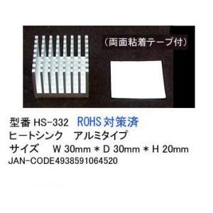 ヒートシンク アルミタイプ サイズ:W30 x D30 x H20 シルバ− COMON HS-332 akibahobby