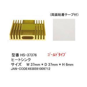 アルミ製ヒートシンク W37mmxD37mmxH6mm 粘着テープ付 COMON HS-37376 akibahobby