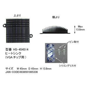 アルミ製ヒートシンク W45mmxD45mmxH13.8mm 粘着テープ付 COMON HS-454514 akibahobby