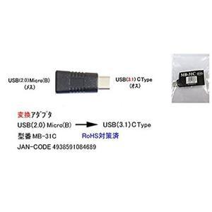 変換アダプタ USB2.0 MicroB(メス) → USB3.1 Cタイプ(オス) COMON MB-31C|akibahobby
