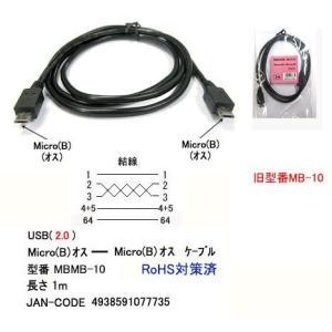【COMON】microUSB B オス - オス ケーブル 長さ100cm 【MBMB-10】|akibahobby