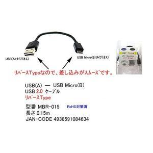 変換ケーブル USB2.0A(オス) - USB MicroB(オス) 0.15m COMON MBR-015|akibahobby