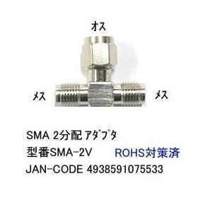SMA2分配アダプタ(オス-メス+メス) COMON SMA-2V|akibahobby