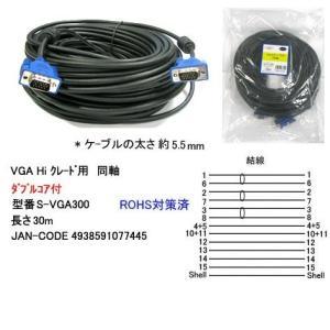 アナログRGBディスプレイケーブル 高級極細タイプ ダブルコア付 30m COMON S-VGA300|akibahobby