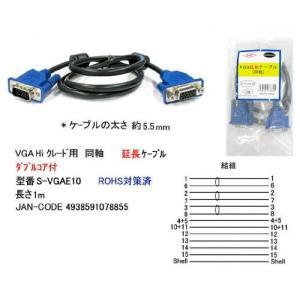アナログRGBディスプレイケーブル 延長用 極細タイプ 1m COMON S-VGAE10|akibahobby