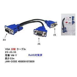 VGA分配ケーブル D-Sub15pin(オス) - D-Sub15pin(メス)x2個 20cm COMON VGA-Y|akibahobby