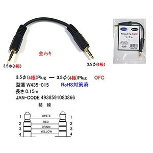 【COMON】3.5mmステレオミニプラグ4極 オス/オス ステレオケーブル 長さ15センチ 【W435-015】|akibahobby