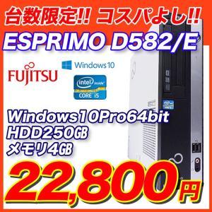 コスパよし!! サクサク動く! 富士通 ESPRIMO D582/E Windows10 64Bit|akibahobby