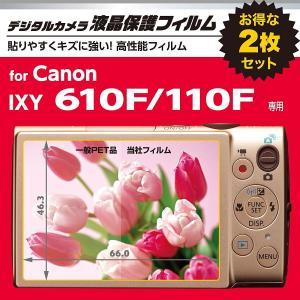 Canon IXY 610F用 液晶保護フィルム 46mm X 66mm スマホ/携帯でも! 日本製|akibahobby