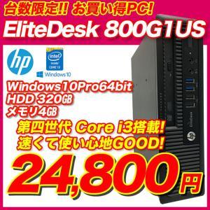 スリムで速い!デスクPC 第四世代 Core i3搭載 HP EliteDesk 800G1 Windows10Pro64bit デスクトップパソコン|akibahobby