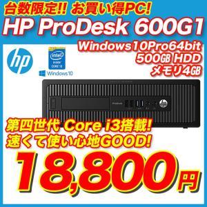 サクサク動く! 第四世代 Core i3搭載 HP ProDesk 600G1 Win10Pro64bit|akibahobby