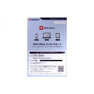 Kingsoft WPS Office Standard ライセンスカード|akibahobby