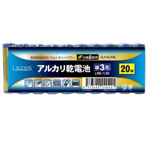 期間限定お買い得 LAZOS 単三 アルカリ乾電池 20本セット|akibahobby