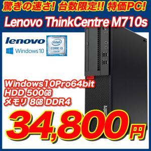 送料無料 驚きの速さ Lenovo ThinkCentre M710s 第六世代Corei CPU搭載 快適大容量8GBメモリ搭載 Windows10|akibahobby